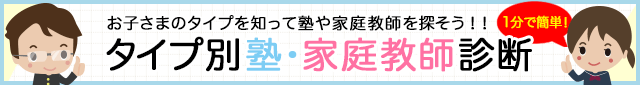 タイプ別塾・家庭教師診断