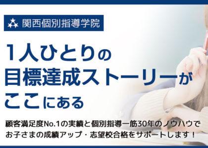 関西個別指導学院(TKG)