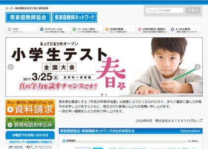 県家庭教師ネットワーク