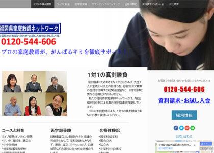 福岡県家庭教師ネットワーク