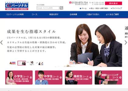 中萬学院CGパーソナル