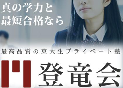 プライベート塾登竜会