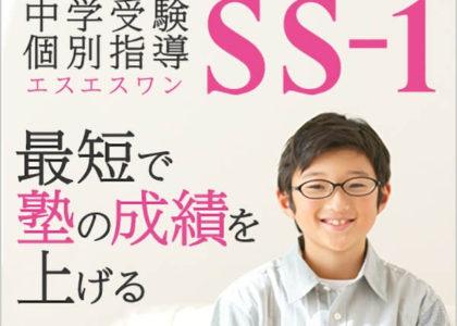 個別指導塾SS-1