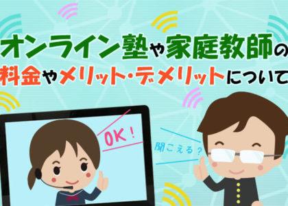 オンライン塾やオンライン家庭教師のメリットとデメリット