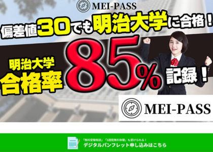 MEI-PASS